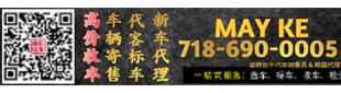 购车 718-690-0005