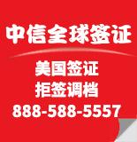 中信旅游 888-588-5557