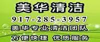 美华清洁917-285-3957