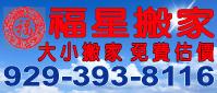 福星搬家9293160119