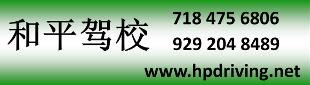 和平驾校 718-475-6806