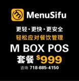 Menusifu 718-885-4150