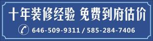 装修 646-509-9311