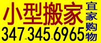 小型搬家347-345-6965