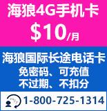 海狼电话卡 8007251314