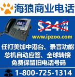 海狼电话 8007251314