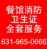 餐饮消防卫生全套服务631-965-0666